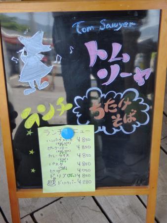 Hitachiomiya, اليابان: トムソーヤ