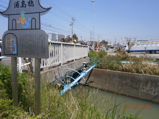Taketoyo-cho, Япония: 浦島橋