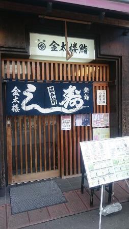 Sushi Kintaro Honten