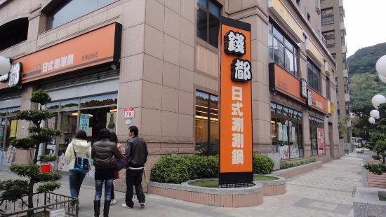 Cash City Shabu Shabu (Chengde)