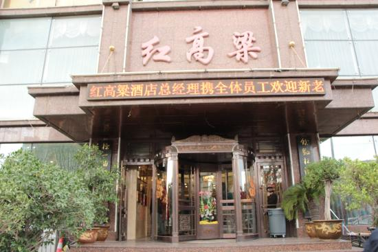 Hong GaoLiang Restaurant