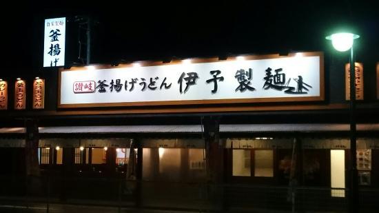 Iyo Seimen Iga