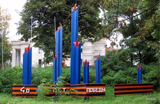 Памятный знак 40 лет Победы