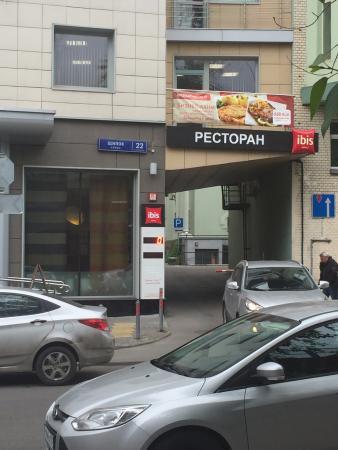 โรงแรมไอบิสมอสโคว พาเวเลทสกายา: Вход в отель