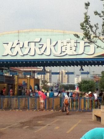 Beijing City Sea View: 入口看板