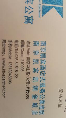 Kaibin Apartment Hotel Nanjing Xinjiekou Kairun Jincheng: 20160519_145628_large.jpg