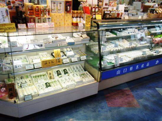 Yanagida, Yamaguchi Ube Airport Direct Sales