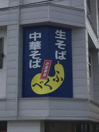 Fukube