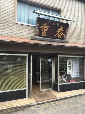 Shigeharu Cutlery