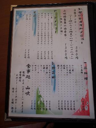 Sayama, Japón: メニュー