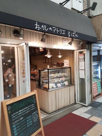 Okashi No Atelier Lupan Sanwahon-Dori