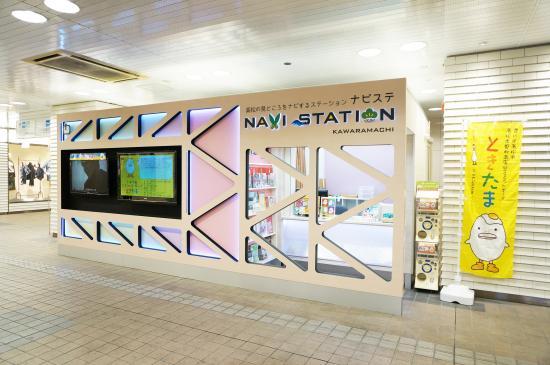 Navi Station Kawaramachi