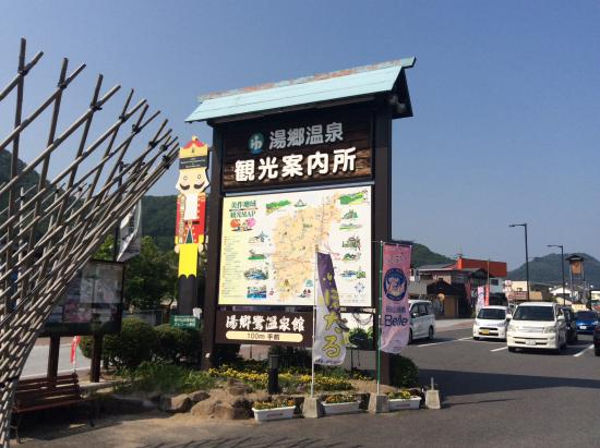Yunogo Onsen Visitor Information Center