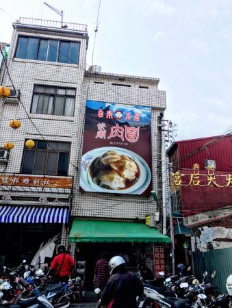 Wu Miao Meatball (Bawan)