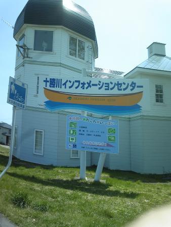十勝川インフォメーション・センター