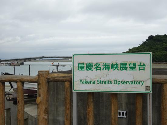 Yakena Straits Observatory