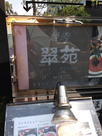 焼肉翠苑 用賀店