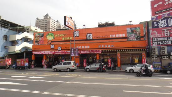 Cash City Shabu Shabu-Xinzhuang Shop