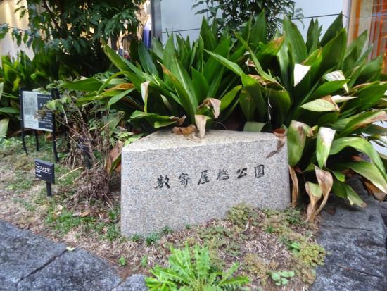 Sukiyabashi Park