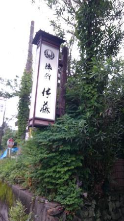 Ebino, Япония: 15.05【旅館伊藤】看板
