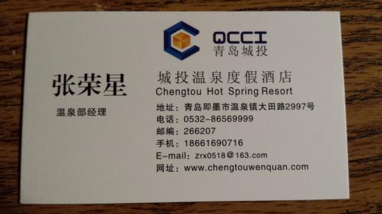 Chengtou Hot-Spring Resort: Spa Business Card