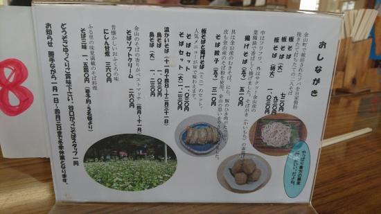 Kaneyama-machi, Japonya: 谷口がっこそば