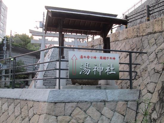 Yu Shrine: 道後温泉本館わきの入口