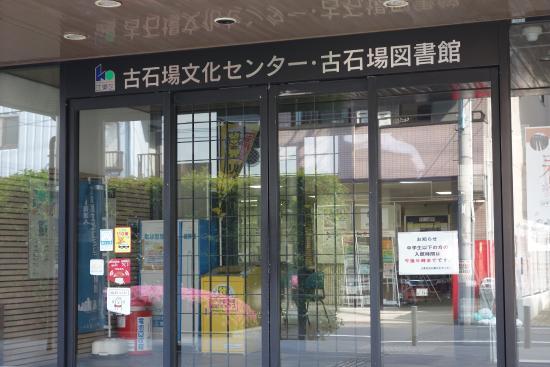 Furuishiba Library