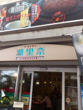 Amami, Japonia: お店の外観