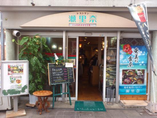 Amami, Japonia: お店の外観2