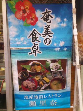 Amami, Japonia: お店のぼり