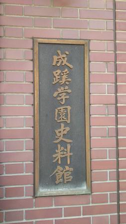 Seikei Gakuen Archives Museum