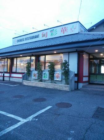 Chinese Restaurant Shunsaika