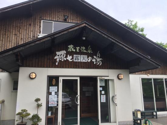 Genshichi Roten no Yu