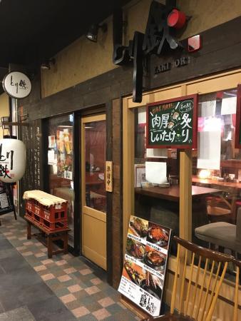 Toritetsu Hamamatsucho