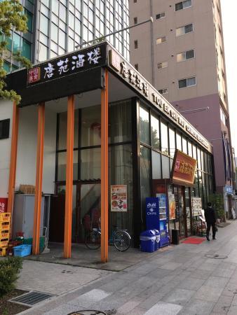 Tou En Shu Rou Chinese Restaurant