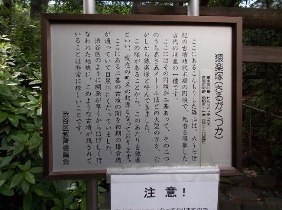 Sarugakuzuka