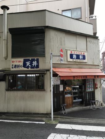 Kotobukiken