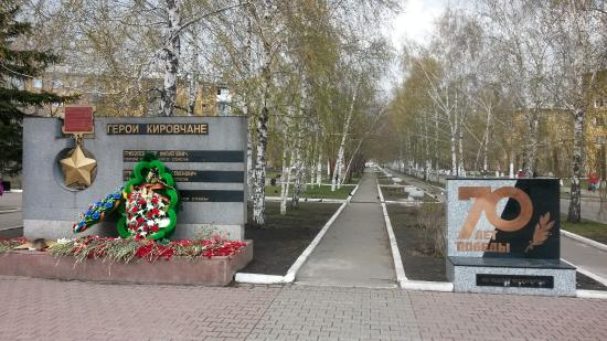 Monument to the Heroes Residents of Kirov