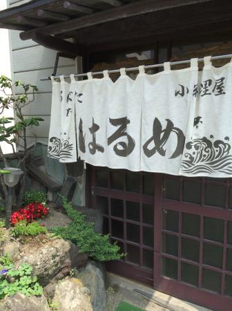 Hidaka-cho, Japan: はるめ