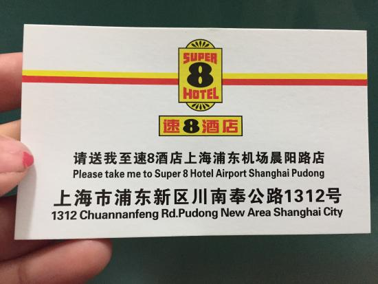 Super 8 Shanghai Pudong Airport Chenyanglu: Business card. When you land call their number in order for them to pick you up from airport.