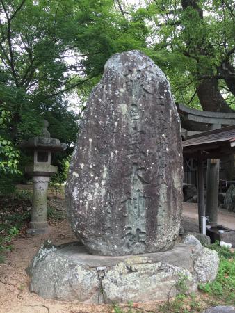 Kainan, Japan: 藤白神社