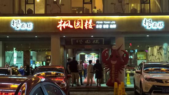 Peng Ju Lou Restaurant