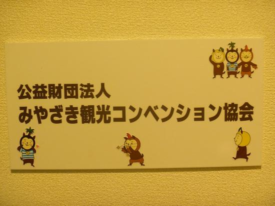 Miyazaki Convention & Visitors Bureau