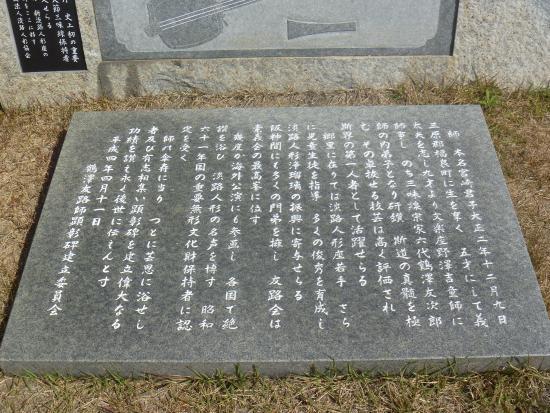 Tomoji Tsuruzawa Monument