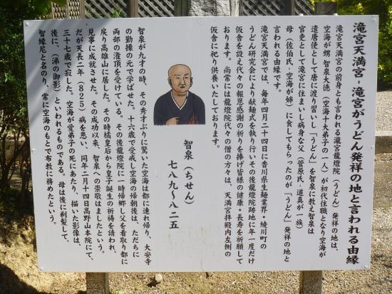 Ryuto-in Monument