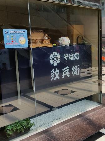 紋兵衛(遠東國際店)