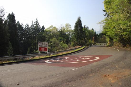 宮崎県高千穂町と大分県緒方町を結ぶ県道7号の道筋は、狭くて曲折のあい路、 集落も少なく、平地がないので、緊急ヘリポートが、なんと県道にある! 道中登山口 尾平トンネルまで30Kは、安全運転を。