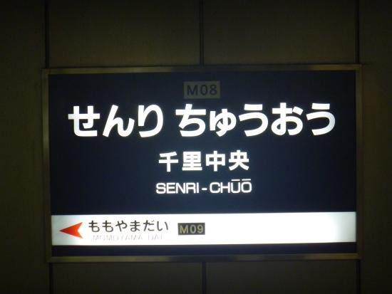 Toyonaka, Japão: 千里中央駅名表