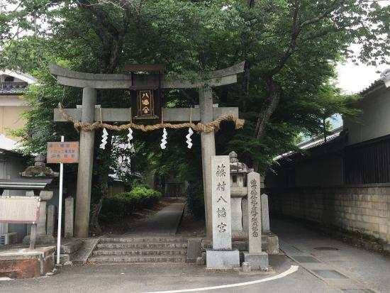 Shinomura Hachimangu Shrine